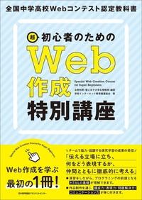 超初心者のためのWeb作成特別講座